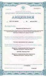 license_page1