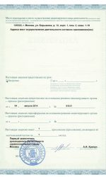 license_page2