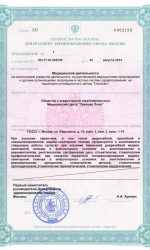 license_page3