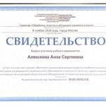 Алексеева Анна Сергеевна сертификат