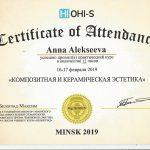 komposity-sertifikat-alekseeva