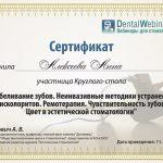 sertifikat-alekseeva