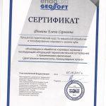 sertifikat-fomina2