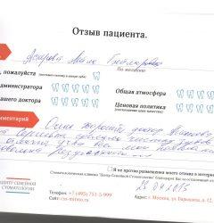 Аскерова+Лейла+29.04.19