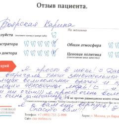 Боярская
