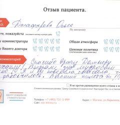 Джафарова+Ольга