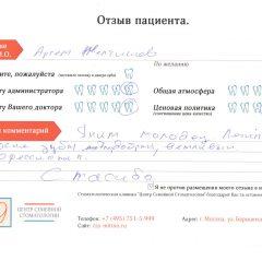 Желтиков