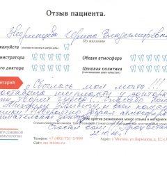 Зверинцева+И.Н