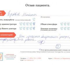 Крюков+Максим