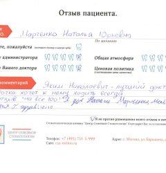 Марченко+Наталья