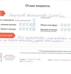 Назаров+Александр