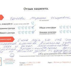 Отзыв+Евтеева+М
