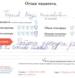 Таранов