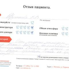 Хрусталева