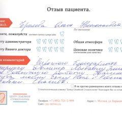 Черняева+О.Н+(сама)