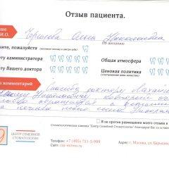 Черняева+О.Н