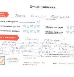 отзыв+Гогина+29.04.19