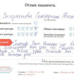 отзыв+Загуменова