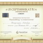 sertifikaty-shaginian