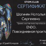 sertifikaty-shaginian1