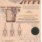 sertifikaty-shaginian10