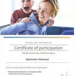 sertifikaty-shaginian12
