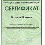 sertifikaty-shaginian13