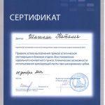 sertifikaty-shaginian14