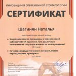 sertifikaty-shaginian15