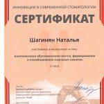 sertifikaty-shaginian16