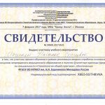 sertifikaty-shaginian6