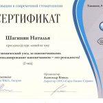 sertifikaty-shaginian7
