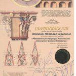 sertifikaty-shaginian9
