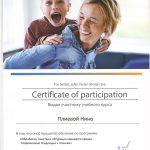 Плиева Нино Руслановна — сертификаты врача-стоматолога-терапевта