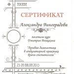 lucevaja-diagnostika-sertifikat-vinogradova