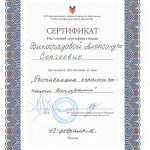 restvaricija-sertifikat-vinogradova