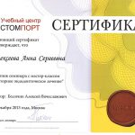 ucebnij-centr-stomport-sertifikat-alekseeva-2