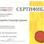 ucebnij-centr-stomport-sertifikat-vinogradova