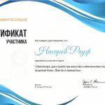 Сертификаты Насирова 1