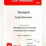 Сертификаты Насирова 13