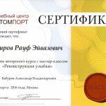 Сертификаты Насирова 14