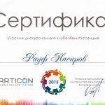 Сертификаты Насирова 15