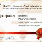 Сертификаты Насирова 16