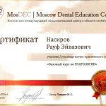 Сертификаты Насирова 17