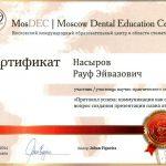 Сертификаты Насирова 18