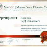 Сертификаты Насирова 19