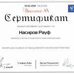 Сертификаты Насирова 2