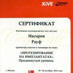 Сертификаты Насирова 23