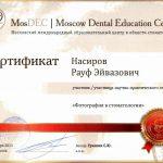 Сертификаты Насирова 24