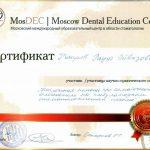 Сертификаты Насирова 25